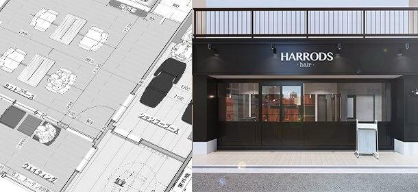 HARRODS HAIR(ハロッズヘアー) デザインのご提案