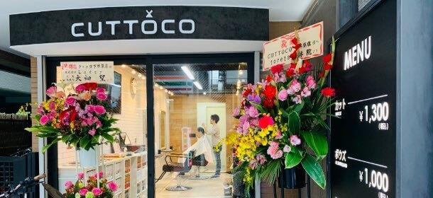 CUTTOCO下井草店 オープン