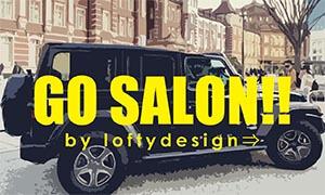 Loftydesignがお作りしたお店を実際に見に行きませんか!